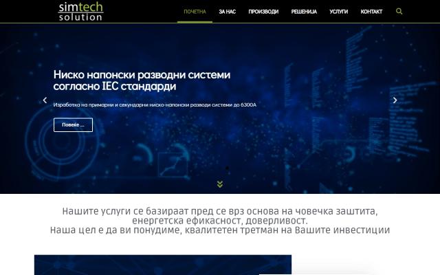 simtech-mk